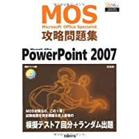 MOS 攻略問題集 MS OFFICE POWERPOINT2007新装版