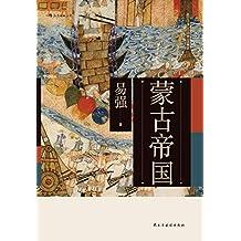 蒙古帝国(重现蒙古帝国800年的时光流逝,展现草原征服者与被征服文明的互动纠葛。)