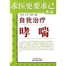 自我治疗哮喘 (求医更要求己丛书)