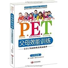 P.E.T.父母效能训练:让亲子沟通如此高效而简单