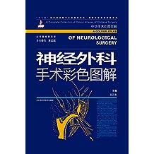 """神经外科手术彩色图解 (""""十二五""""国家重点图书出版规划项目 国家出版基金项目)"""