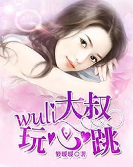 """""""wuli大叔玩心跳"""",作者:[箩暖暖]"""