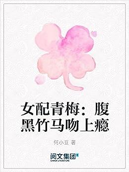 """""""女配青梅:腹黑竹马吻上瘾"""",作者:[何小豆]"""