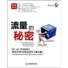 流量的秘密: Google Analytics网站分析与优化技巧(第3版)