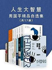 人生大智慧——周國平精品自選集(套裝共17冊)