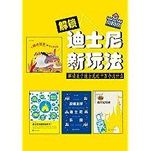解锁迪士尼新玩法(套装共4册)