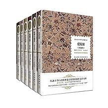 诺贝尔文学奖传世经典藏书(套装共6册)