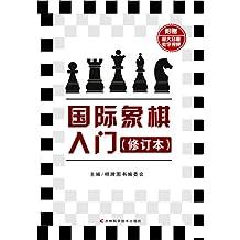 国际象棋入门(修订本)