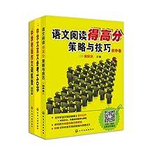 黄保余中学语文得高分必备系列:阅读+作文+文言文(套装共3册)(两种封面 随机发货)