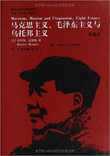 马克思主义、毛泽东主义与乌托邦主义 / 莫里斯・迈斯纳著 ; 张宁, 陈铭康等译 = Marxism, Maoism and utopianism : eight essays / Maurice Meisner
