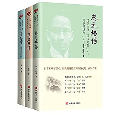 丑牛系列之民国才子 蔡元培传 梁启超传(可以慈父,可以严师,可以有个性....pdf