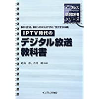 IPTV時代のデジタル放送教科書