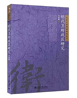 明代卫所政区研究.pdf