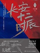 长安十二时辰(影视剧原著,易烊千玺,雷佳音主演,豆瓣高分之作)