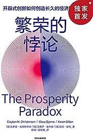 """繁榮的悖論(""""顛覆式創新""""之父克萊頓·克里斯坦森重磅新作!聚焦新型創新模式""""開辟式創新"""",通過開辟式創新發現未消費市場、實現增長,創造長久的經濟繁榮 )"""