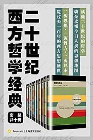 二十世紀西方哲學經典(套裝共10冊)【上海譯文出品!從歷史哲學到科學哲學,十本書搭建一世紀的哲學方程式,讀懂二十世紀的哲學,就是讀懂今日人類的思想地圖!】