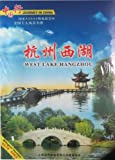杭州西湖(DVD)