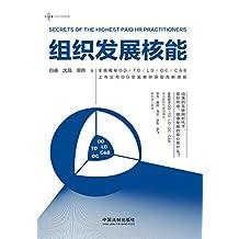 组织发展核能 (上市公司OD总监教你获取高薪技能)