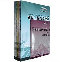 建工版 2014全国监理工程师培训考试用书 全7册
