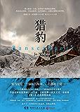 猎豹(挪威悬疑小说天王尤·奈斯博重量级作品,刷新《雪人》畅销纪录,哈利·霍勒警探遭遇神秘对手,作品全球销量突破2500万册)