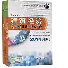 2014年全国初级经济师资格考试教材(初级)教材(建筑经济专业+经济基础知识)全套共2本