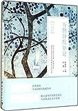 最美丽的英文书:万物静默如谜(四色美绘双语典藏)