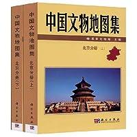 中国文物地图集(北京分册)(上下)