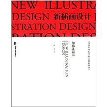 中外设计史与艺术设计思路解读丛书:新插画设计