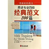 背最好的范文:英语专业4级经典范文200篇