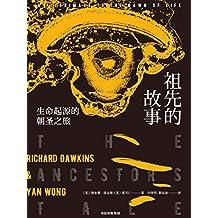 祖先的故事(一部反向追溯生命进化的恢弘史诗,见证40亿年人类进化的非凡跃迁)