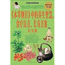 《本草纲目》中的养生智慧、食疗良方、长寿方案大全集(超值白金版)