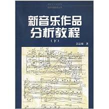 新音乐作品分析教程(下)