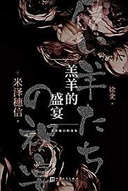 米泽穗信精选集:羔羊的盛宴(五个短篇小说,不看到最后一行绝对无法预料结局!)