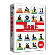 DK职业百科:走进社会的理想工作指南