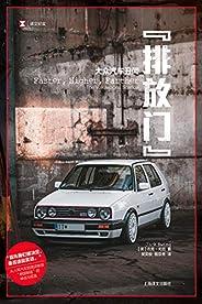 """""""排放门"""":大众汽车丑闻 (译文纪实)"""