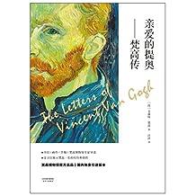 亲爱的提奥:梵高传(梵高博物馆官方出品,企鹅书屋独家授权)(套装共2册)