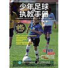少年足球执教手册(第5版)