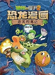 植物大戰僵尸2恐龍漫畫·恐龍村筆記