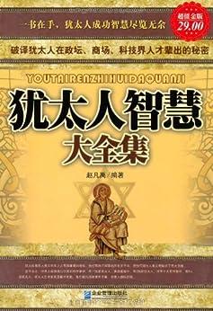 """""""犹太人智慧大全集"""",作者:[赵凡禹]"""