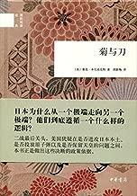 菊与刀——国民阅读经典 (中华书局出品)
