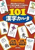 101漢字カルタ