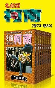 名偵探柯南(第10部:卷73~卷80) (超人氣連載26年!無法逾越的推理日漫經典!日本國民級懸疑推理漫畫!執著如一地追尋,因為真相只有一個!官方授權Kindle正式上架! 10)