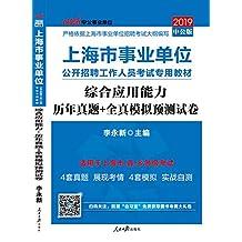 中公版·(2019)上海市事业单位公开招聘工作人员考试专用教材:综合应用能力历年真题+全真模拟预测试卷