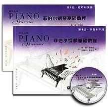菲伯尔钢琴基础教程第1级套装2册(技巧和演奏+课程和乐理)