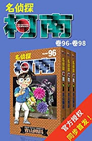 名偵探柯南(卷96~卷98) (ZUI新發行單行卷套裝,Kindle電紙書搶先發售,同步日本,中國首發!)