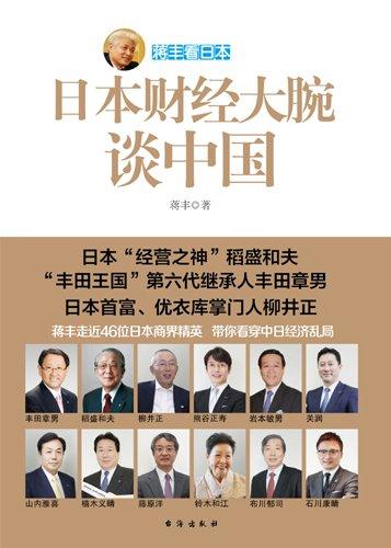 日本财经大腕谈中国