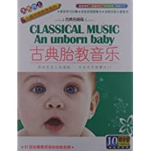 古典胎教音乐:古典名曲篇