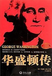 華盛頓傳 (一世珍藏名人名傳系列)