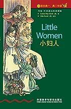 小妇人(4级) (书虫·牛津英汉双语读物) (English Edition)