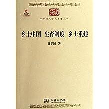 乡土中国·生育制度·乡土重建